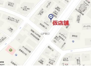 ☆重要なお知らせ☆|「さくま松花園」 (愛知県名古屋市千種区の花屋)のブログ